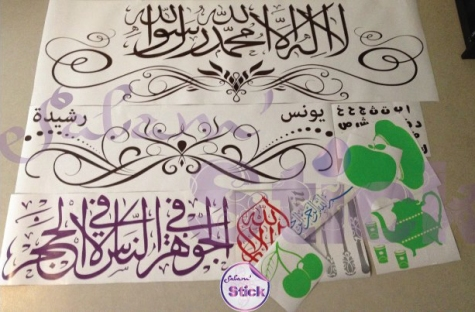 Des stickers Salam'Stick