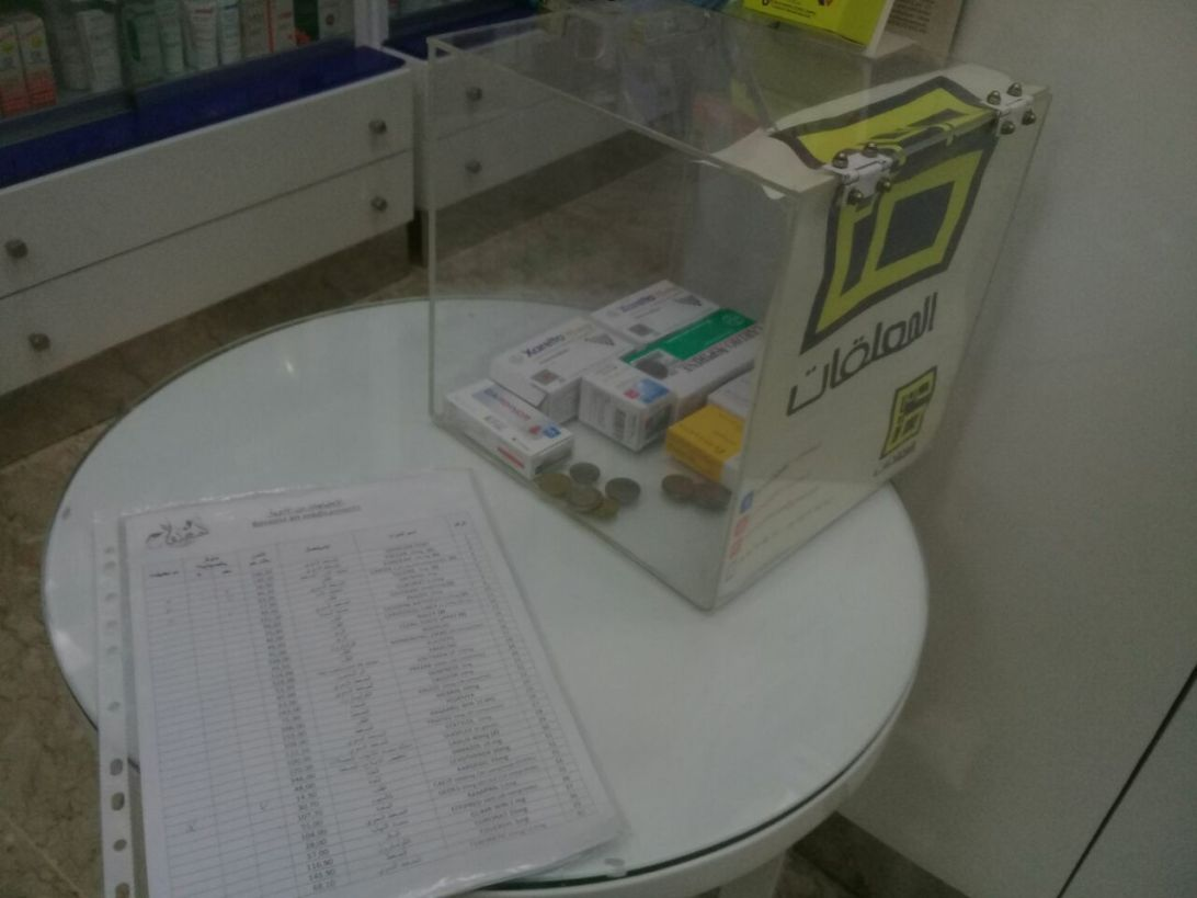 """Maroc : l'association Almouallakat et les médicaments """"suspendus"""""""